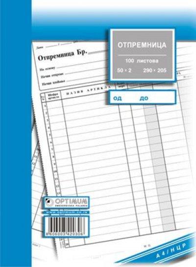 OTPREMNICA A4 NCR, 100 LISTOVA