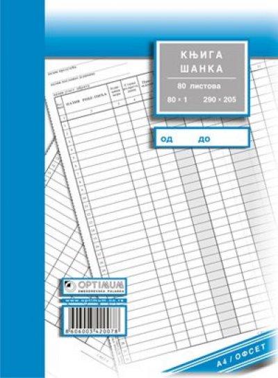 Knjiga šanka A4